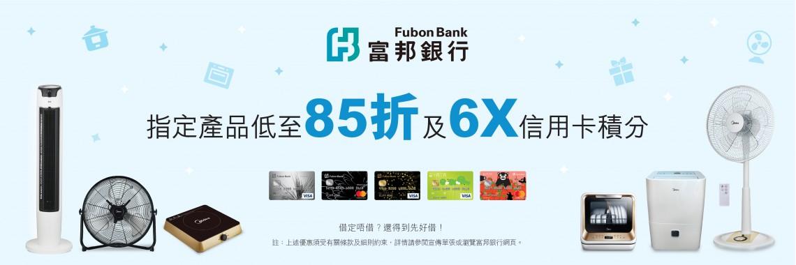 富邦銀行推廣優惠