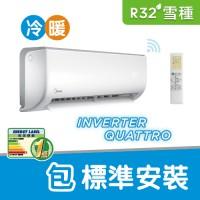 ALL EASY Pro 系列1匹遙控變頻冷暖分體機