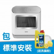 M10洗碗碟機 包標準安裝