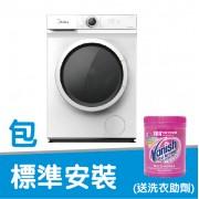 「Lunar系列」 7公斤前置式薄身洗衣機
