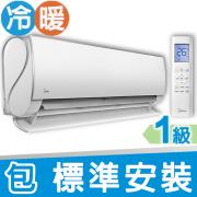 1匹無風感冷暖變頻冷氣機