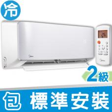 2匹遙控淨冷分體機