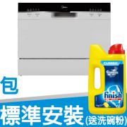 檯式6套洗碗碟機  (*附送finish洗滌粉劑 1支) 包標準安裝