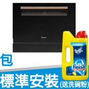 檯式6套洗碗碟機(亮麗黑) (*附送finish洗滌粉劑1支) 包標準安裝