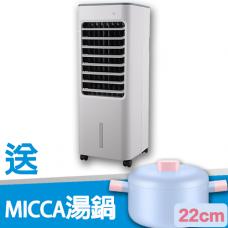 4.8升 冷風機 (送Micca湯鍋)