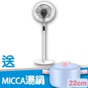 16吋直流變頻遙控檯地扇 (送Micca湯鍋)