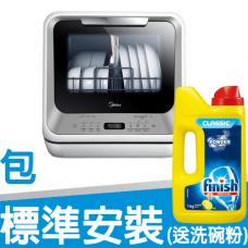 M3洗碗碟機 (*附送finish洗滌粉劑1支) 包標準安裝