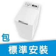 8公斤 1300轉 變頻上置式洗衣機